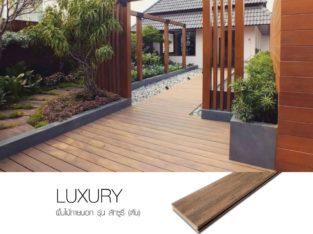ไม้พื้นตันภายนอก รุ่น LUXURY (DK25-L6 T3)